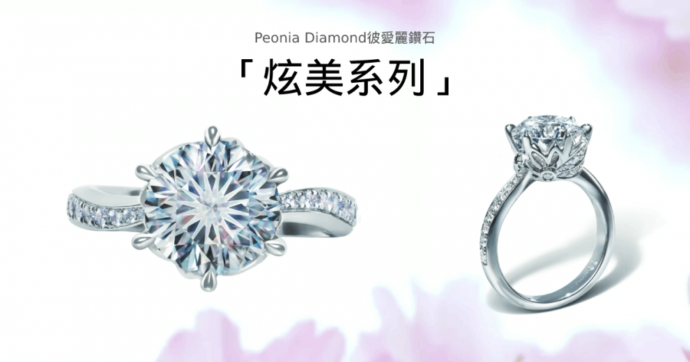 Peonia Diamond花約系列